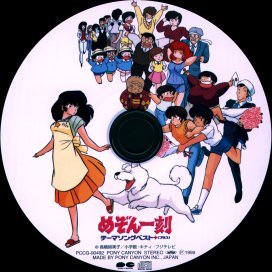 Theme song best plus picture disk